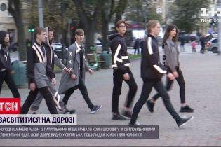 Львівські дизайнери презентували одяг зі світловідбивними елементами