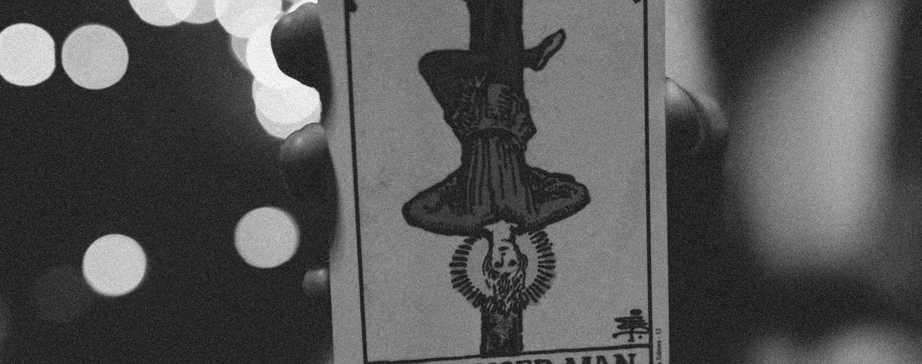 Гороскоп на 17 жовтня для всіх знаків зодіаку за картами Таро