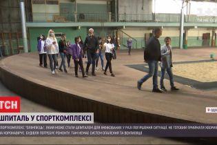 """Одеський спорткомлекс """"Олімпієць"""" не придатний для розміщення хворих на коронавірус"""
