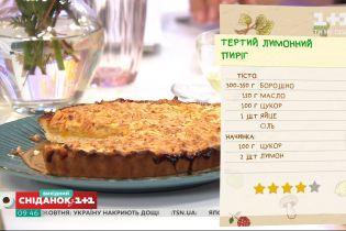 День солодощів: готуємо тертий лимонний пиріг
