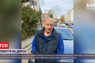 В центре Киева из-за дорожной спор избили бывшего учасника АТО и его жену