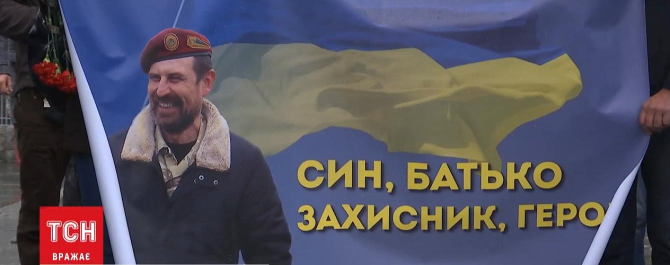 В Киеве попрощались с бойцом АТО, который совершил самосожжение на Майдане