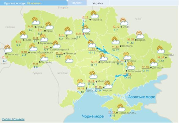 погода в Україні 18 жовтня