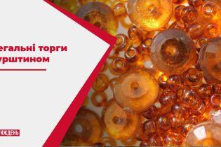 Украина впервые провела легальные торги янтарем и получила 21 миллион гривен