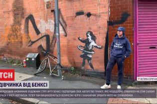Девочка от Бэнкси: художник подтвердил свое авторство на новое граффити в Ноттингеме