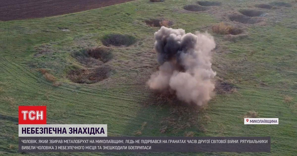В Николаевской области мужчина чуть не подорвался на боеприпасах: видео