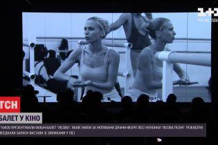 """В Киеве презентовали первый в Украине фильм-балет """"Лесная"""""""