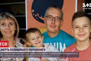 """В Одессе умер бывший пленник """"ДНР"""", военный Ким Дуванов: видео"""