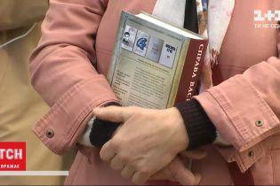 """15 тисяч примірників """"Справи Василя Стуса"""" було продано після заборони суду щодо її розповсюдження"""