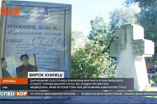 Українці обурені: суд задовольнив позов Медведчука щодо книги про Василя Стуса