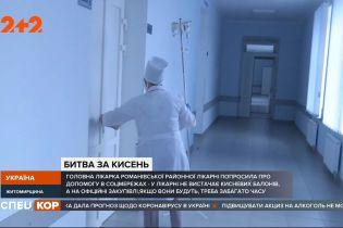 В больницах Житомирщины не хватает кислородных баллонов