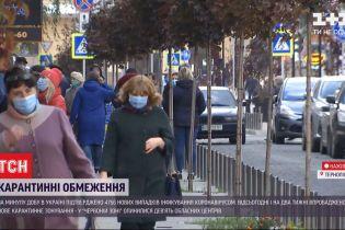 """""""Красная зона"""": как Ивано-Франковск и Тернополь отреагировали на новые карантинные ограничения"""
