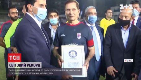 74-річний єгиптянин визнаний найстарішим футболістом, який продовжує активно грати