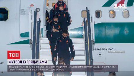 """Футбольний матч між """"Динамо"""" й італійським """"Ювентусом"""" відбудеться в присутності глядачів"""
