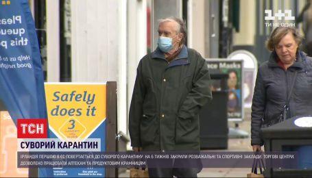 Коронавірусна пандемія: Ірландія повертається до суворого локдауну