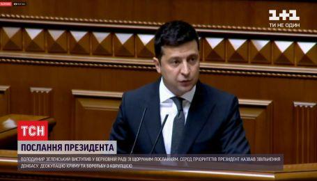 Донбас, Крим та коронавірус: депутати Верховної Ради заслухали щорічне звернення президента