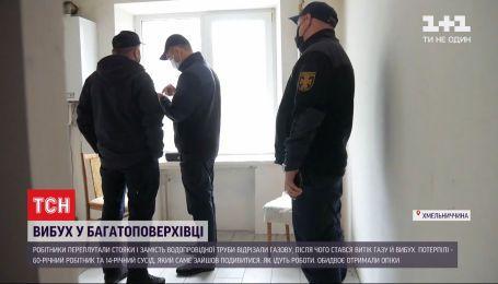 Відрізали не ту трубу: у Хмельницькій області під час ремонту у квартирі стався вибух