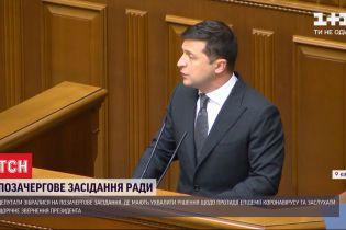 Ежегодное послание президента: о чем говорилось в сессионном зале Верховной Рады
