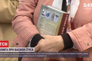 Міністерство культури рекомендує читати книгу про Василя Стуса