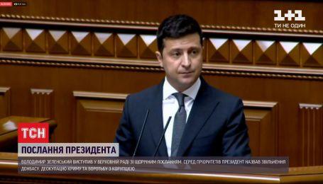 Зеленський у Верховній Раді: про що говорив президент у щорічному посланні та як реагували депутати