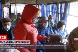 """Відновлення транспортного сполучення: чому у """"червоних"""" Сумах вирішили послабити карантинні обмеження"""