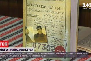 Книга про Василя Стуса: очільник Міністерства культури закупить частину накладу для бібліотек