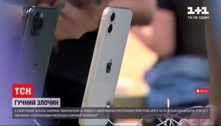 """У США співробітників """"Аерофлоту"""" звинуватили у незаконному експорті краденої техніки Apple"""