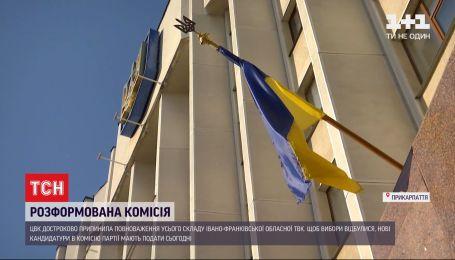 За п'ять днів до голосування Прикарпаття залишилося без обласної виборчої комісії