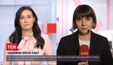 Чтобы поддержать женщин с раком молочной железы, в Киеве проходит музыкально-информационный марафон