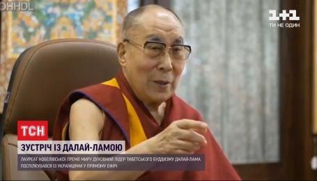 Далай-лама 14-й уперше поспілкувався з українцями у прямому ефірі