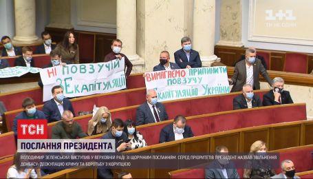 Выступление Зеленского в Раде вызвало шквал критики от оппозиционеров