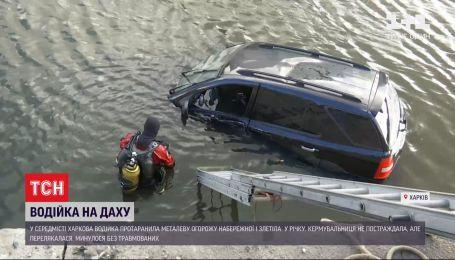 Водитель на крыше: в Харькове авто с дороги слетело в реку