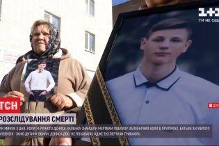 Чому через рік після смерті тіло 14-річного Дениса Чаленка досі лежить у морзі