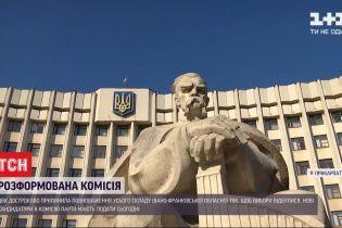 ЦВК достроково припинила повноваження усього складу Івано-Франківської обласної ТВК