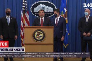 Міністерство юстиції США висунуло обвинувачення 6 росіянам, яких вважають співробітниками розвідки