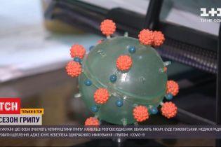 Думка епідеміологів: до України прийде 4 нових штами грипу
