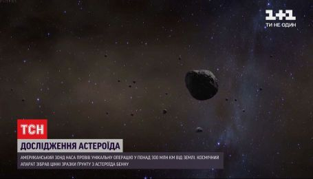 Американский зонд поиграл в салочки с астероидом