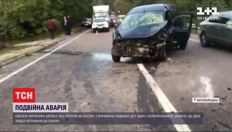 Вблизи Житомира автомобиль, который тянули на буксире, вызвал двойную ДТП