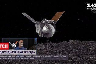 Космічний апарат NASA зібрав проби ґрунту з астероїда Бенну