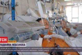 Эпидемиологи ожидают, что в Украину придут новые штаммы гриппа