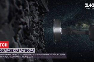 Гра у квач з астероїдом: NASA провели операцію на відстані 334 мільйонів кілометрів від Землі