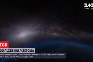 Американський зонд, який вилетів 4 роки тому, торкнувся астероїда Бенну