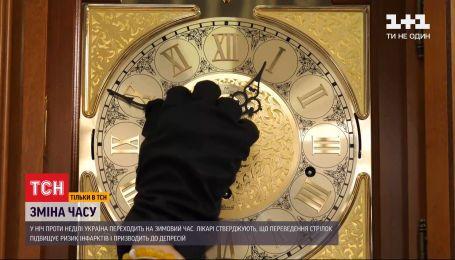 Переведення годинників: як впливає на здоров'я перехід на зимовий час