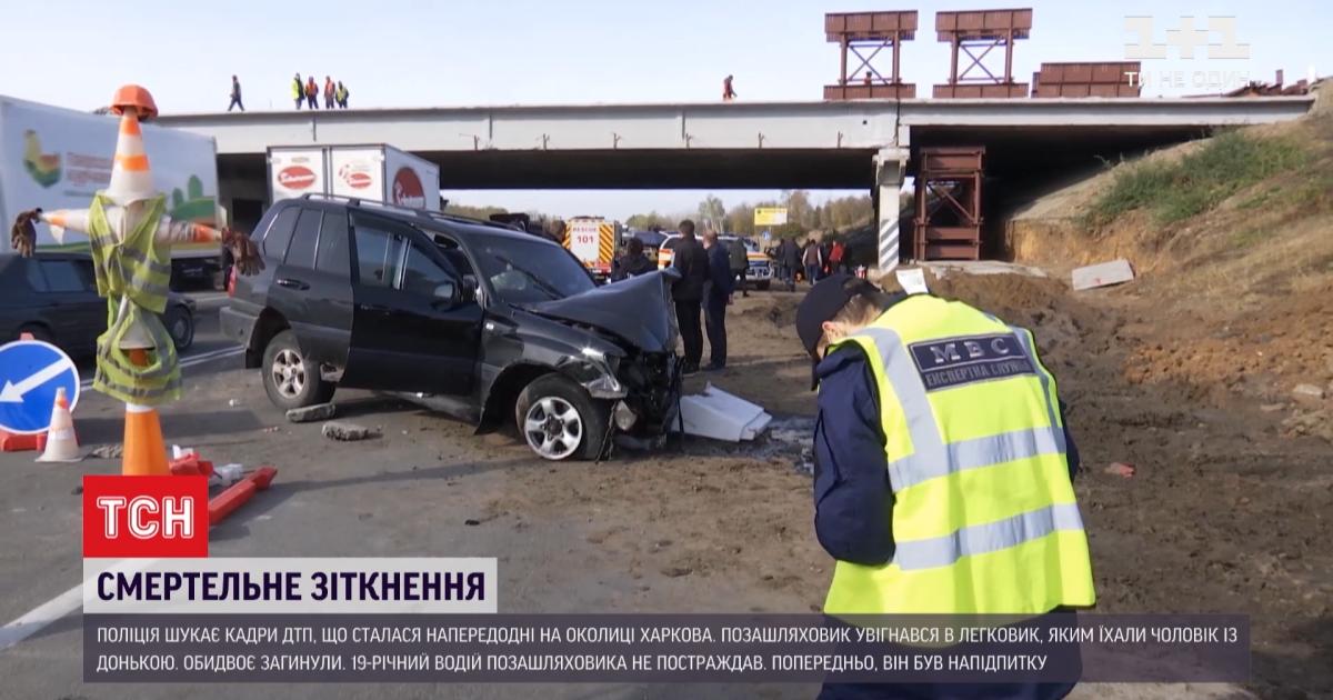 Страшная авария на окраине Харькова: полиция ищет видео смертельного столкновения