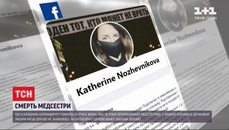 В Одеській області від ускладнень коронавірусу померла медсестра