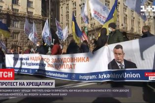 """Вкладники банку """"Аркада"""" протестують під Київською міською адміністрацією"""