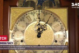 Американські вчені виявили негативний вплив переведення часу на здоров'я