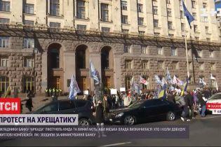 """Вкладники банку """"Аркада"""" перекрили Хрещатик"""
