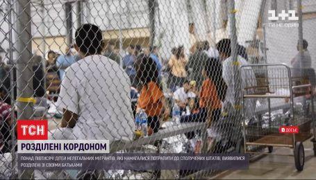 У США 545 дітей лишилися без батьків через політику розділення родин мігрантів