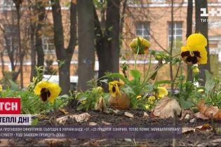 Прощання з бабиним літом: в Україні прогнозують похолодання